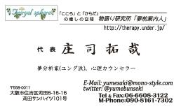meishi_yumesaki