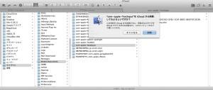 スクリーンショット Mobile Documents 内のものを削除しようとすると現れるアラート